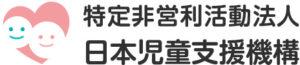 特定非営利活動法人 日本児童支援機構